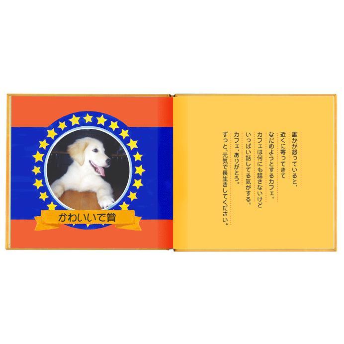 イヌ 犬 ペット 写真で作る我が家のワンちゃん 名前入り絵本が作れる うちの名犬物語/お仕立て券 ehon-netcom 09