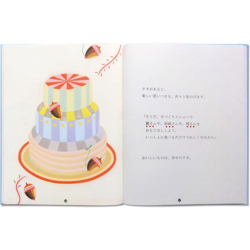 誕生日プレゼント 名前入りオリジナル絵本 母 女性 女友達 男性 オーダーメイド しあわせのタネ 大人版/スタンダード|ehon-netcom|16