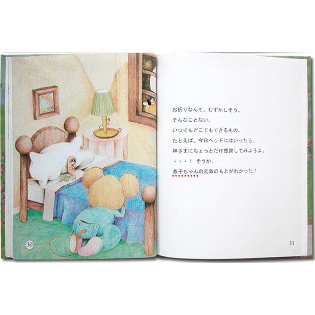 誕生日プレゼント 名前入りオリジナル絵本 母 女性 女友達 男性 オーダーメイド 神さまの贈りもの 大人向き/スタンダード|ehon-netcom|18