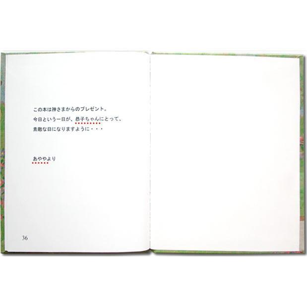 誕生日プレゼント 名前入りオリジナル絵本 母 女性 女友達 男性 オーダーメイド 神さまの贈りもの 大人向き/スタンダード|ehon-netcom|21