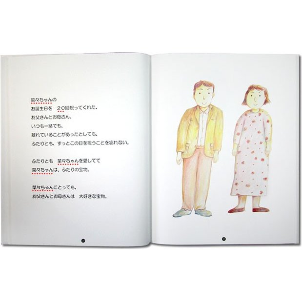 誕生日プレゼント 名前入りオリジナル絵本 母 女性 女友達 男性 オーダーメイド おたんじょうびのほん 大人向き/スタンダード|ehon-netcom|13