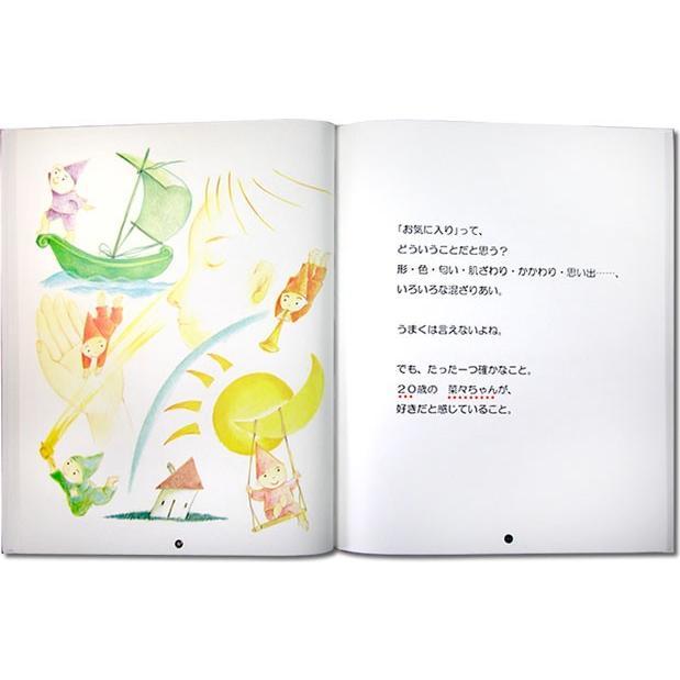 誕生日プレゼント 名前入りオリジナル絵本 母 女性 女友達 男性 オーダーメイド おたんじょうびのほん 大人向き/スタンダード|ehon-netcom|18