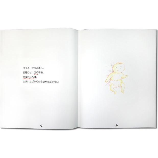 誕生日プレゼント 名前入りオリジナル絵本 母 女性 女友達 男性 オーダーメイド おたんじょうびのほん 大人向き/スタンダード|ehon-netcom|05