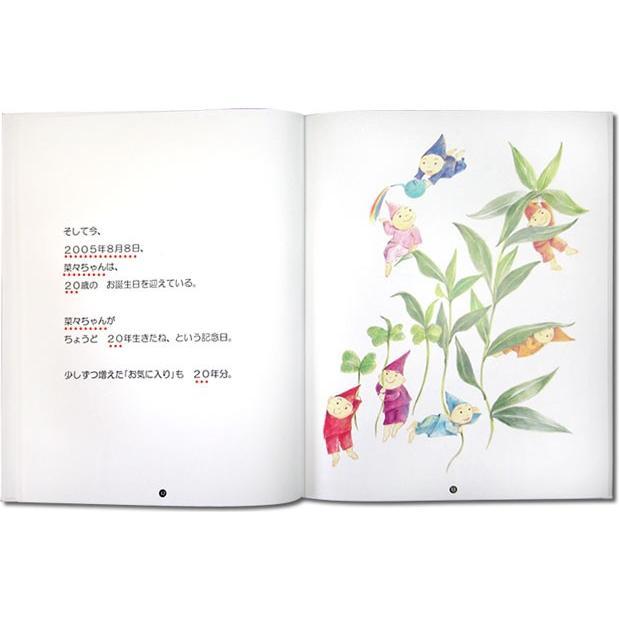 誕生日プレゼント 名前入りオリジナル絵本 母 女性 女友達 男性 オーダーメイド おたんじょうびのほん 大人向き/スタンダード|ehon-netcom|09