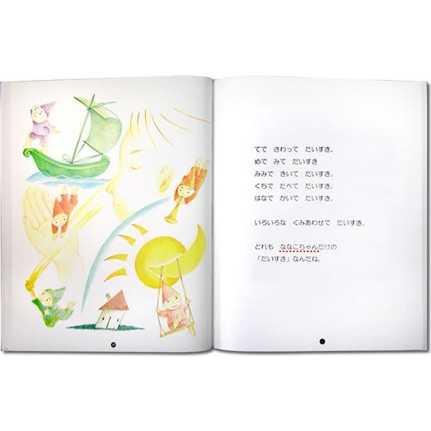 誕生日プレゼント 名前入りオリジナル絵本 女の子 男の子 オーダーメイド おたんじょうびのほん 子供向き/スタンダード ehon-netcom 18