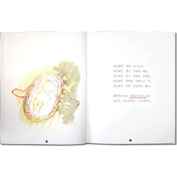 誕生日プレゼント 名前入りオリジナル絵本 女の子 男の子 オーダーメイド おたんじょうびのほん 子供向き/スタンダード ehon-netcom 06