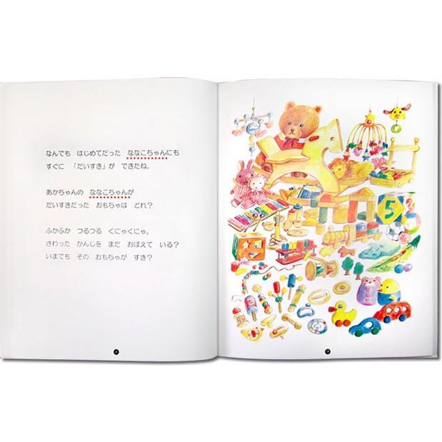 誕生日プレゼント 名前入りオリジナル絵本 女の子 男の子 オーダーメイド おたんじょうびのほん 子供向き/スタンダード ehon-netcom 07