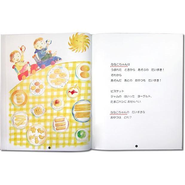 誕生日プレゼント 名前入りオリジナル絵本 女の子 男の子 オーダーメイド おたんじょうびのほん 子供向き/スタンダード ehon-netcom 08