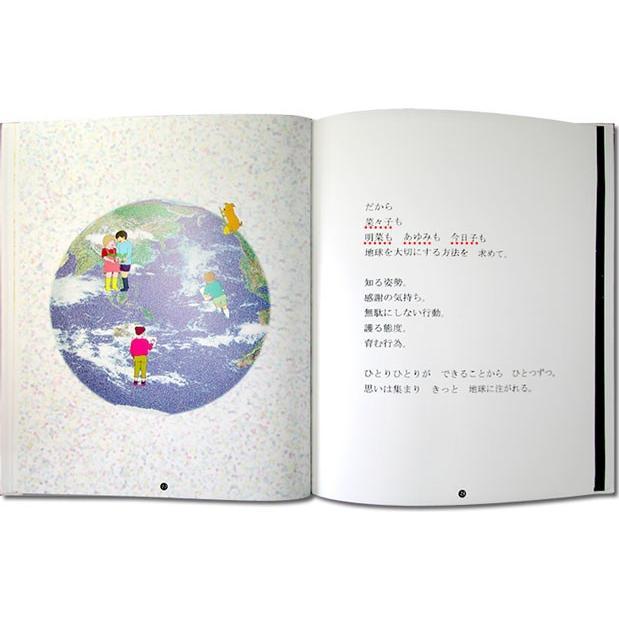 誕生日プレゼント 名前入りオリジナル絵本 母 女性 女友達 男性 オーダーメイド 地球はごちそう 大人向き/スタンダード|ehon-netcom|14