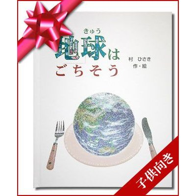 誕生日プレゼント 名前入りオリジナル絵本 女の子 男の子 オーダーメイド 地球はごちそう 子供向き/スタンダード|ehon-netcom