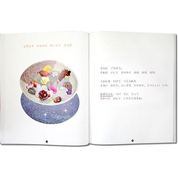 誕生日プレゼント 名前入りオリジナル絵本 女の子 男の子 オーダーメイド 地球はごちそう 子供向き/スタンダード|ehon-netcom|12