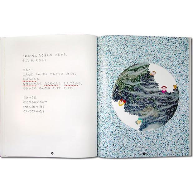 誕生日プレゼント 名前入りオリジナル絵本 女の子 男の子 オーダーメイド 地球はごちそう 子供向き/スタンダード|ehon-netcom|13