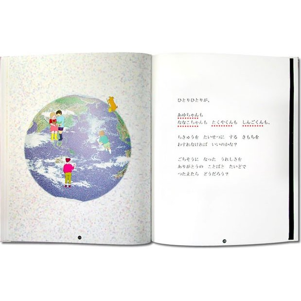 誕生日プレゼント 名前入りオリジナル絵本 女の子 男の子 オーダーメイド 地球はごちそう 子供向き/スタンダード|ehon-netcom|14