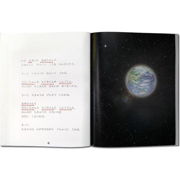 誕生日プレゼント 名前入りオリジナル絵本 女の子 男の子 オーダーメイド 地球はごちそう 子供向き/スタンダード|ehon-netcom|15