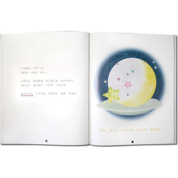 誕生日プレゼント 名前入りオリジナル絵本 女の子 男の子 オーダーメイド 地球はごちそう 子供向き/スタンダード|ehon-netcom|17