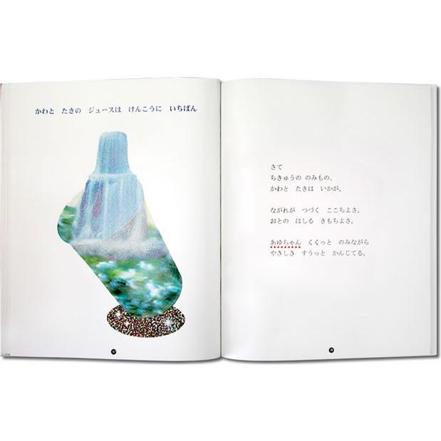 誕生日プレゼント 名前入りオリジナル絵本 女の子 男の子 オーダーメイド 地球はごちそう 子供向き/スタンダード|ehon-netcom|18