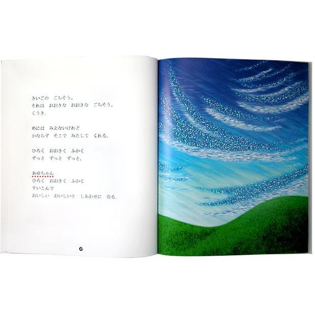 誕生日プレゼント 名前入りオリジナル絵本 女の子 男の子 オーダーメイド 地球はごちそう 子供向き/スタンダード|ehon-netcom|19