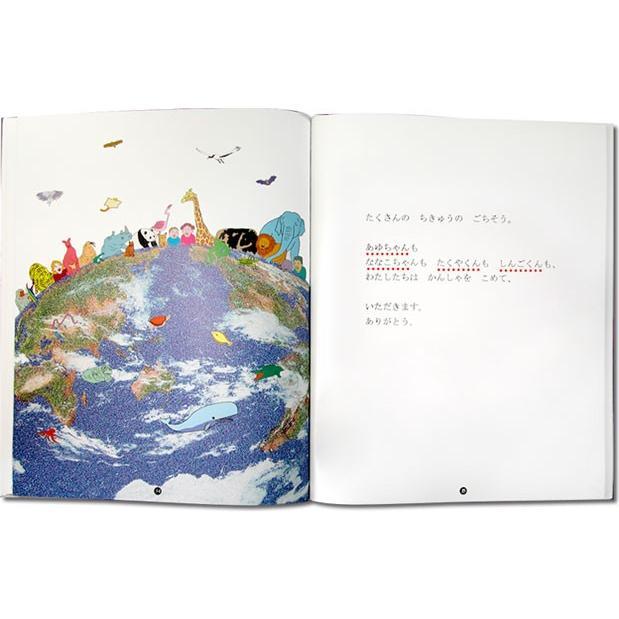誕生日プレゼント 名前入りオリジナル絵本 女の子 男の子 オーダーメイド 地球はごちそう 子供向き/スタンダード|ehon-netcom|20
