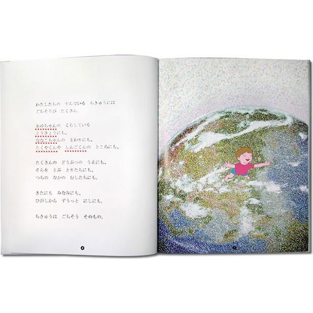 誕生日プレゼント 名前入りオリジナル絵本 女の子 男の子 オーダーメイド 地球はごちそう 子供向き/スタンダード|ehon-netcom|05