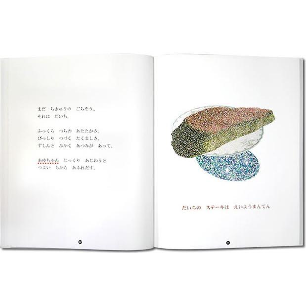 誕生日プレゼント 名前入りオリジナル絵本 女の子 男の子 オーダーメイド 地球はごちそう 子供向き/スタンダード|ehon-netcom|09