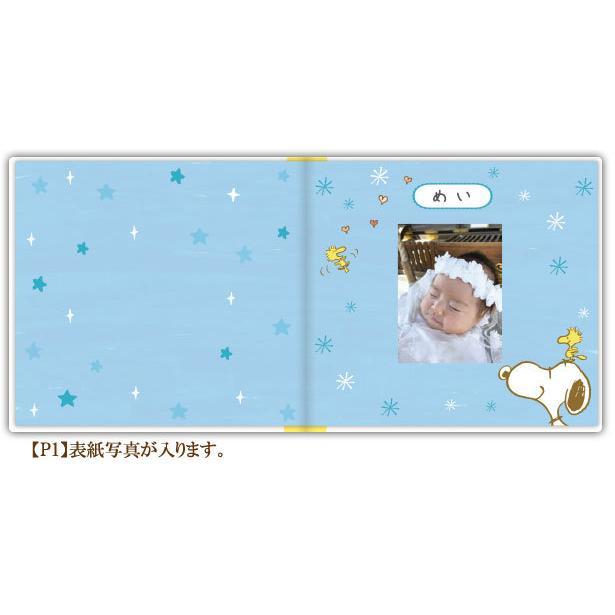 スヌーピー エコー写真 アルバム 出産祝い 自分で作れるアルバムブック たんじょうものがたり SNOOPY|ehon-netcom|02