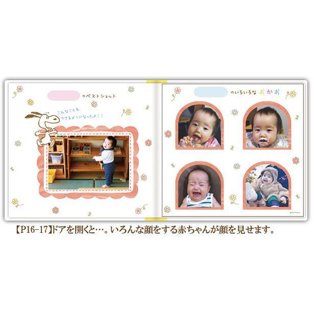 スヌーピー エコー写真 アルバム 出産祝い 自分で作れるアルバムブック たんじょうものがたり SNOOPY|ehon-netcom|11
