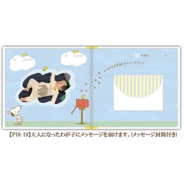 スヌーピー エコー写真 アルバム 出産祝い 自分で作れるアルバムブック たんじょうものがたり SNOOPY|ehon-netcom|12
