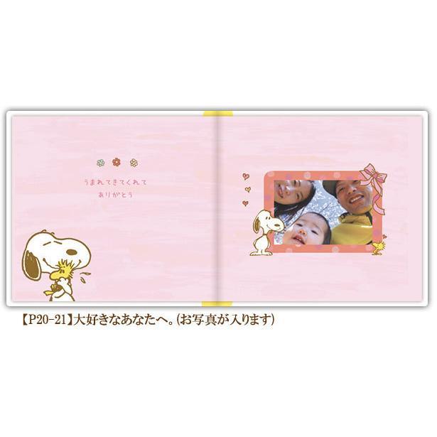 スヌーピー エコー写真 アルバム 出産祝い 自分で作れるアルバムブック たんじょうものがたり SNOOPY|ehon-netcom|13