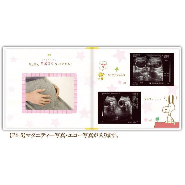 スヌーピー エコー写真 アルバム 出産祝い 自分で作れるアルバムブック たんじょうものがたり SNOOPY|ehon-netcom|04