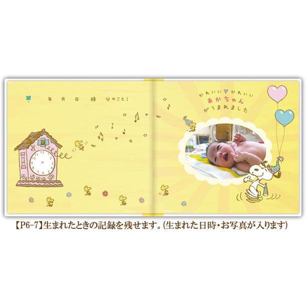スヌーピー エコー写真 アルバム 出産祝い 自分で作れるアルバムブック たんじょうものがたり SNOOPY|ehon-netcom|05