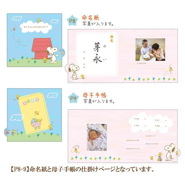 スヌーピー エコー写真 アルバム 出産祝い 自分で作れるアルバムブック たんじょうものがたり SNOOPY|ehon-netcom|07