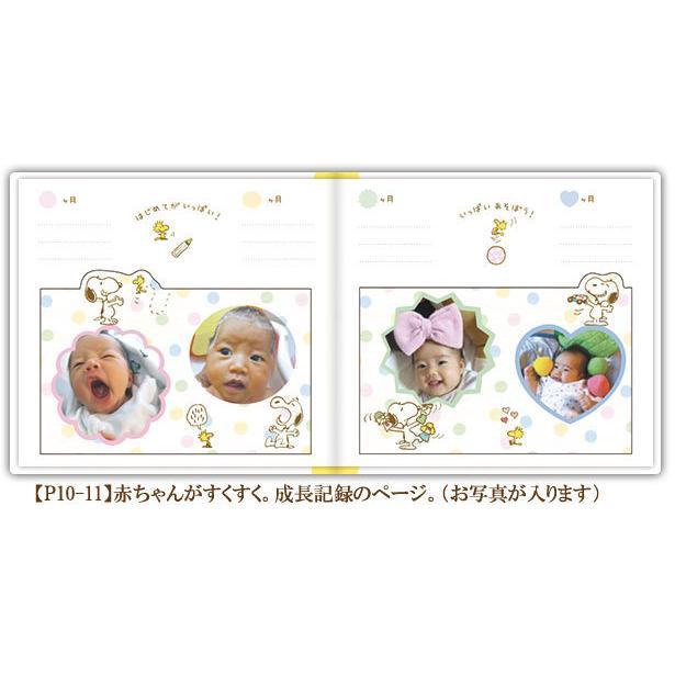 スヌーピー エコー写真 アルバム 出産祝い 自分で作れるアルバムブック たんじょうものがたり SNOOPY|ehon-netcom|08