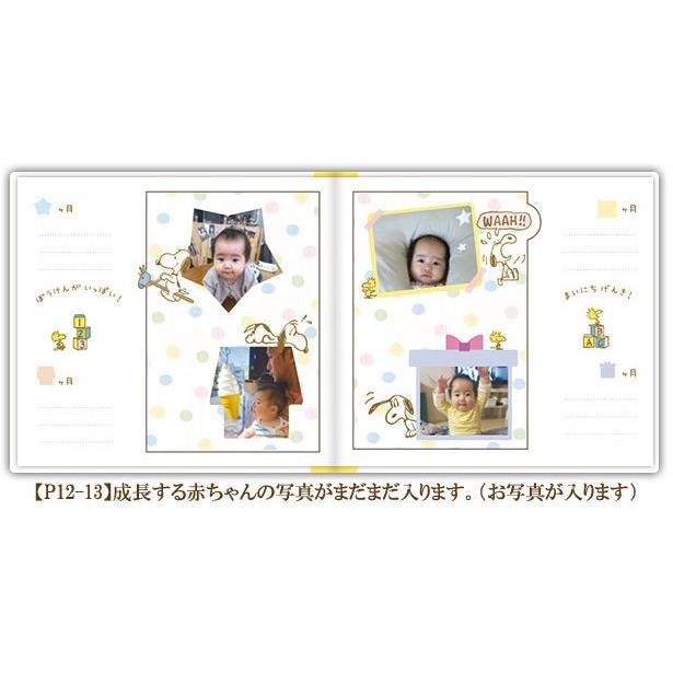 スヌーピー エコー写真 アルバム 出産祝い 自分で作れるアルバムブック たんじょうものがたり SNOOPY|ehon-netcom|09