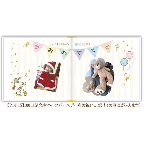 スヌーピー エコー写真 アルバム 出産祝い 自分で作れるアルバムブック たんじょうものがたり SNOOPY|ehon-netcom|10