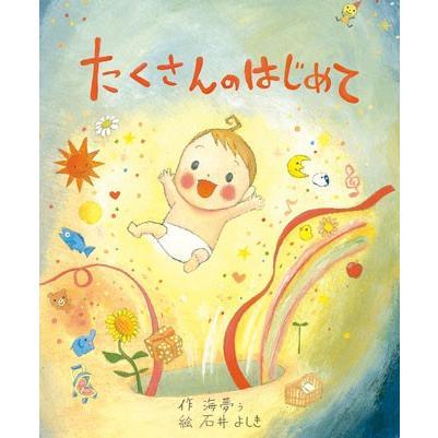 出産祝い 誕生記念 名前入りオリジナル絵本 世界でたった一冊 オーダーメイド たくさんのはじめて/スタンダード|ehon-netcom