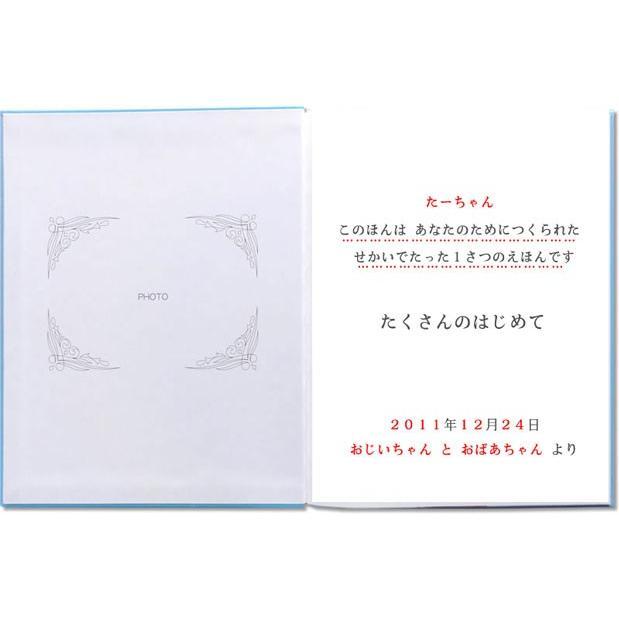 出産祝い 誕生記念 名前入りオリジナル絵本 世界でたった一冊 オーダーメイド たくさんのはじめて/スタンダード|ehon-netcom|02