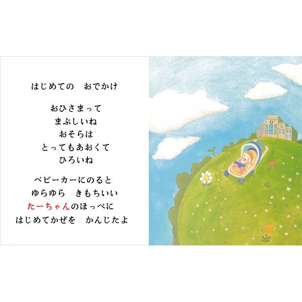 出産祝い 誕生記念 名前入りオリジナル絵本 世界でたった一冊 オーダーメイド たくさんのはじめて/スタンダード|ehon-netcom|11