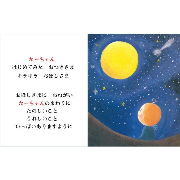 出産祝い 誕生記念 名前入りオリジナル絵本 世界でたった一冊 オーダーメイド たくさんのはじめて/スタンダード|ehon-netcom|13
