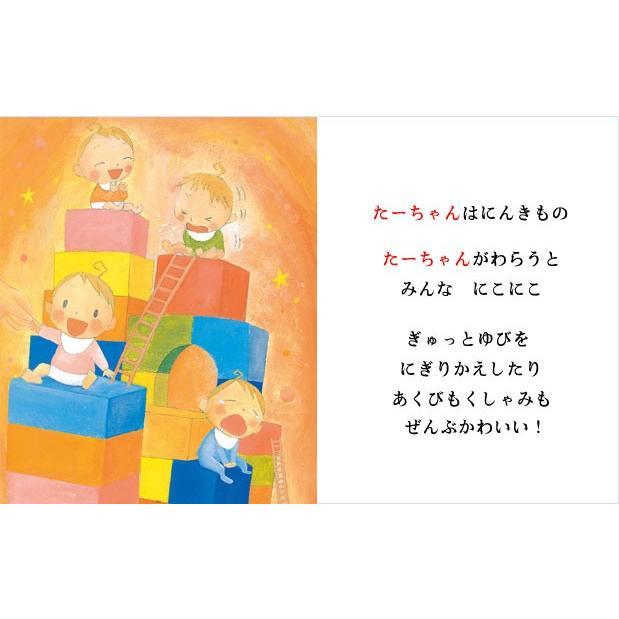 出産祝い 誕生記念 名前入りオリジナル絵本 世界でたった一冊 オーダーメイド たくさんのはじめて/スタンダード|ehon-netcom|14