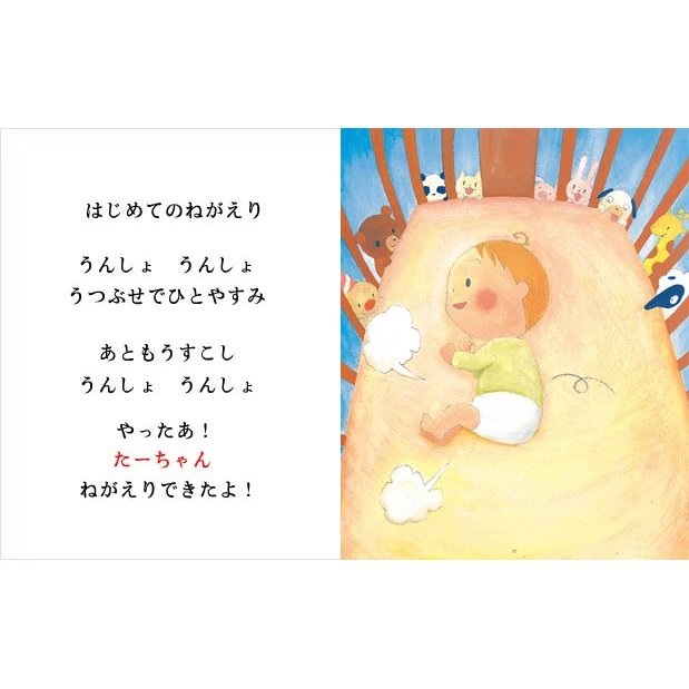 出産祝い 誕生記念 名前入りオリジナル絵本 世界でたった一冊 オーダーメイド たくさんのはじめて/スタンダード|ehon-netcom|15