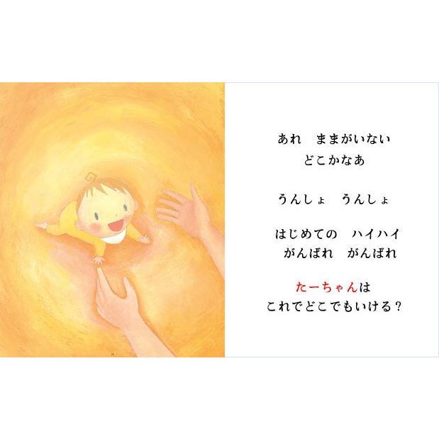 出産祝い 誕生記念 名前入りオリジナル絵本 世界でたった一冊 オーダーメイド たくさんのはじめて/スタンダード|ehon-netcom|16
