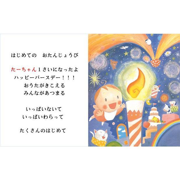 出産祝い 誕生記念 名前入りオリジナル絵本 世界でたった一冊 オーダーメイド たくさんのはじめて/スタンダード|ehon-netcom|17
