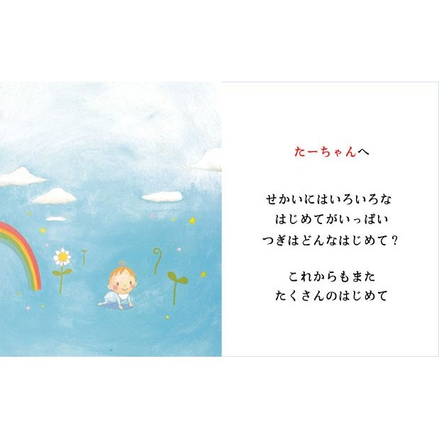 出産祝い 誕生記念 名前入りオリジナル絵本 世界でたった一冊 オーダーメイド たくさんのはじめて/スタンダード|ehon-netcom|18