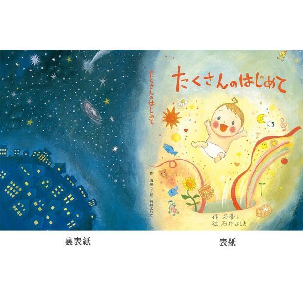 出産祝い 誕生記念 名前入りオリジナル絵本 世界でたった一冊 オーダーメイド たくさんのはじめて/スタンダード|ehon-netcom|19