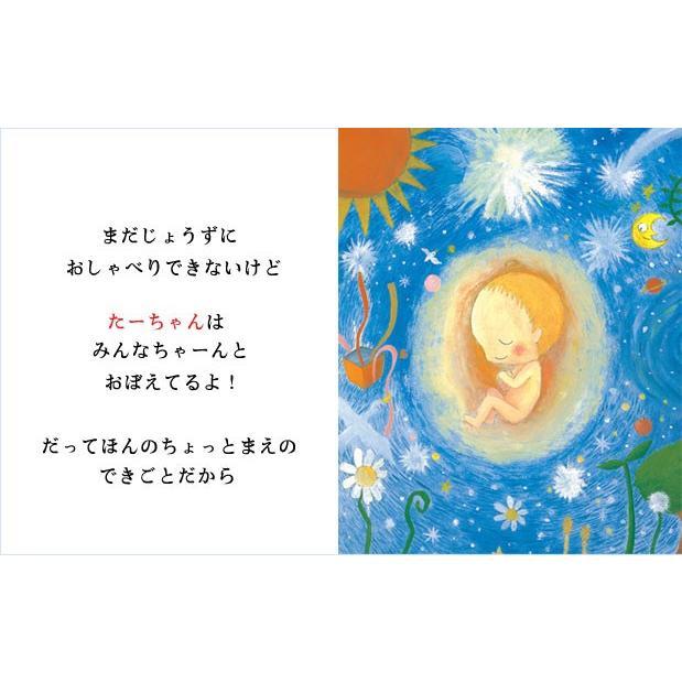 出産祝い 誕生記念 名前入りオリジナル絵本 世界でたった一冊 オーダーメイド たくさんのはじめて/スタンダード|ehon-netcom|03