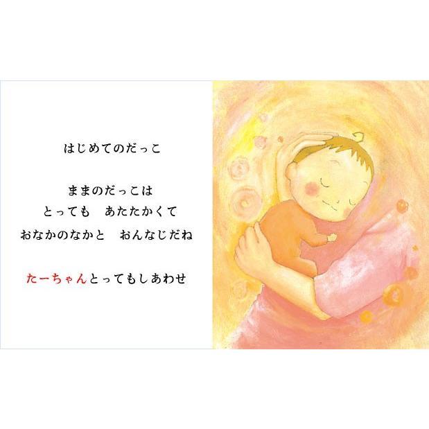 出産祝い 誕生記念 名前入りオリジナル絵本 世界でたった一冊 オーダーメイド たくさんのはじめて/スタンダード|ehon-netcom|05