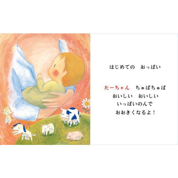 出産祝い 誕生記念 名前入りオリジナル絵本 世界でたった一冊 オーダーメイド たくさんのはじめて/スタンダード|ehon-netcom|06