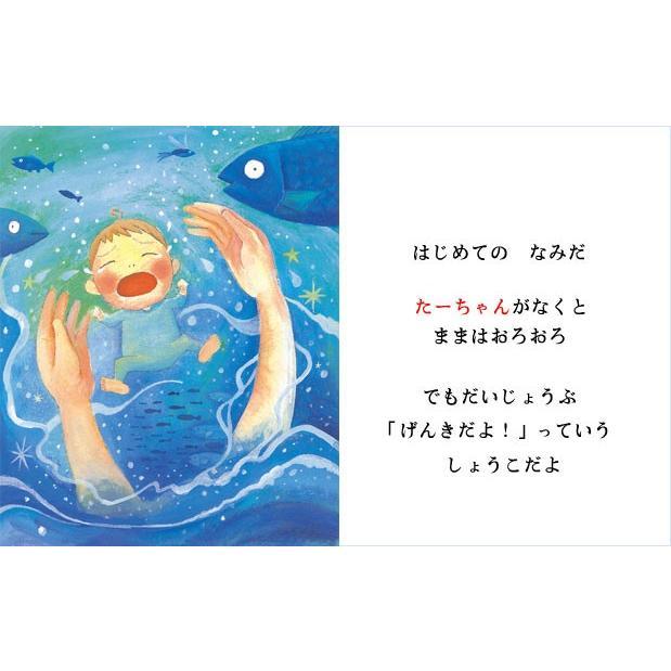 出産祝い 誕生記念 名前入りオリジナル絵本 世界でたった一冊 オーダーメイド たくさんのはじめて/スタンダード|ehon-netcom|08