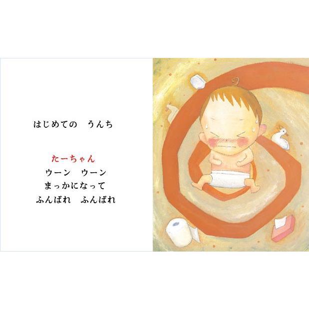 出産祝い 誕生記念 名前入りオリジナル絵本 世界でたった一冊 オーダーメイド たくさんのはじめて/スタンダード|ehon-netcom|09