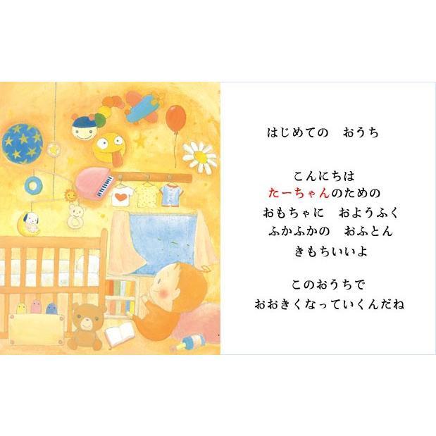 出産祝い 誕生記念 名前入りオリジナル絵本 世界でたった一冊 オーダーメイド たくさんのはじめて/スタンダード|ehon-netcom|10